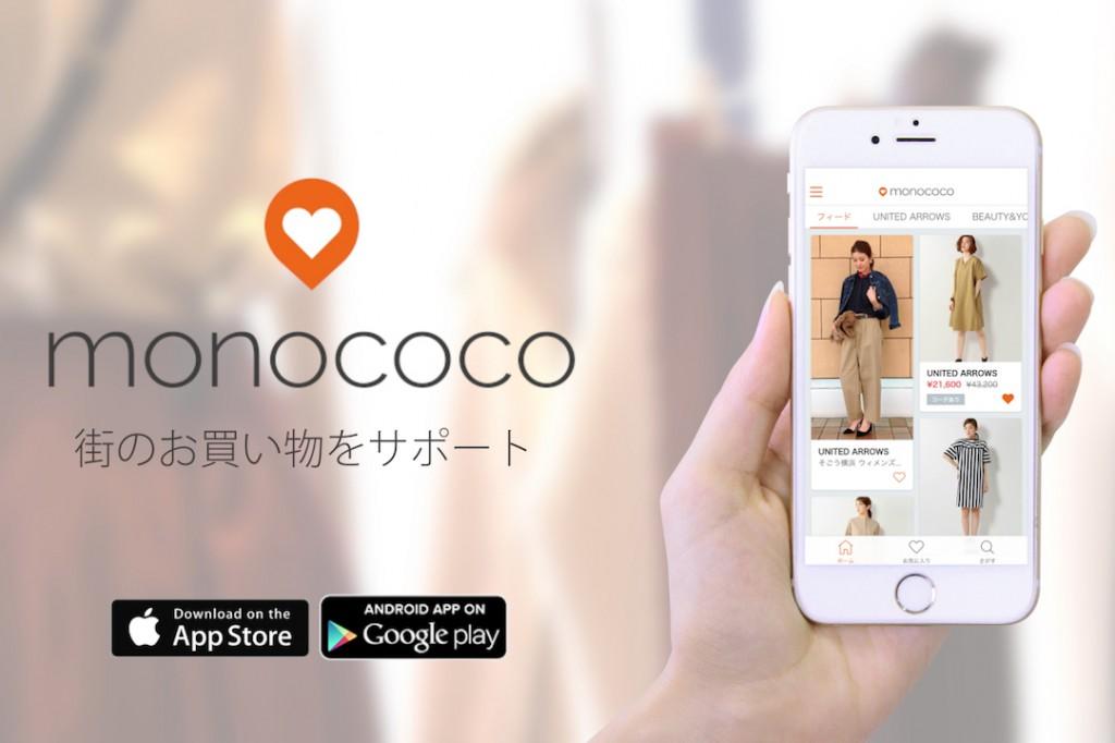 """街のお買い物サポートアプリ""""monococo""""紹介動画"""