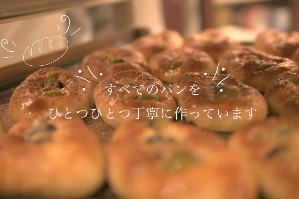 ベーカリー「カーラアウレリア」紹介映像