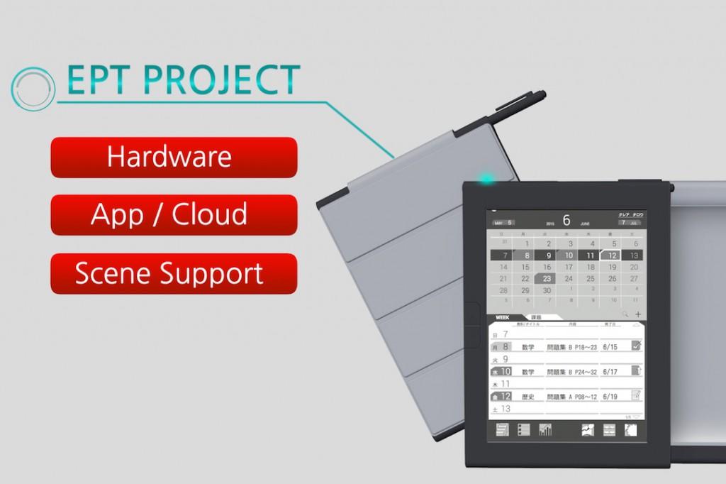 電子書籍教材システム「EPT project」紹介映像