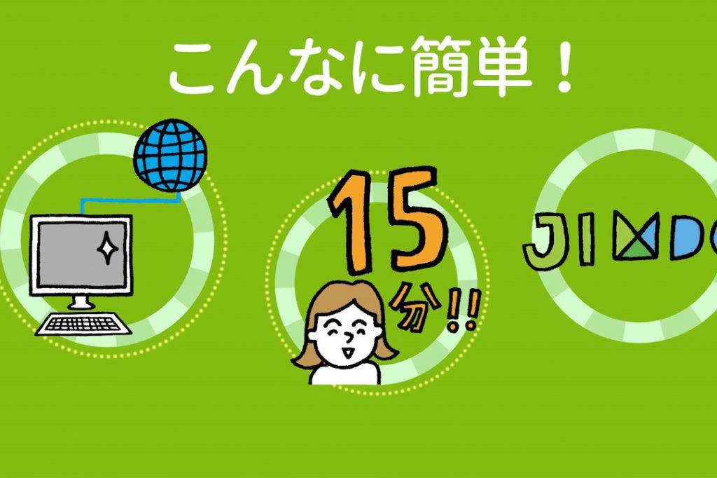 """ホームページ作成ツール""""はじめてWEB""""紹介映像"""