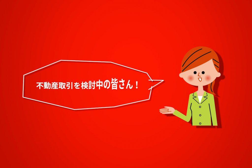 不動産パートナーマッチングサイト「フドパ」紹介映像