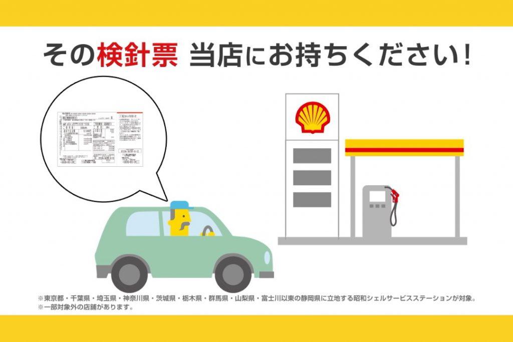 昭和シェル様「選べる電気キャンペーン」紹介VTR