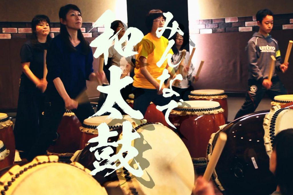 和太鼓教室「TAIKO LAB」船橋店 様イメージ映像
