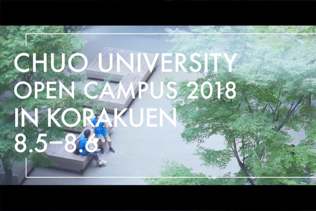 中央大学様 オープンキャンパス紹介映像