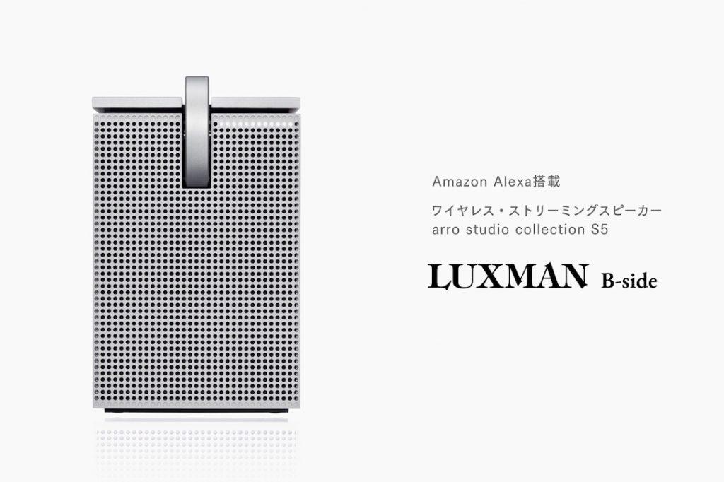 ワイヤレススピーカー「LUXMAN B-side」|WebCM
